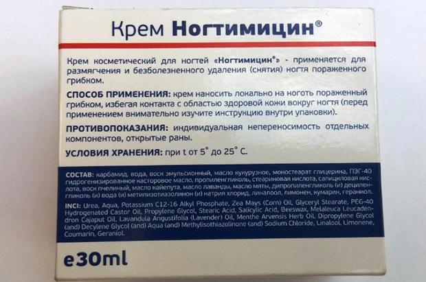 Крем Ногтимицин инструкция по применению