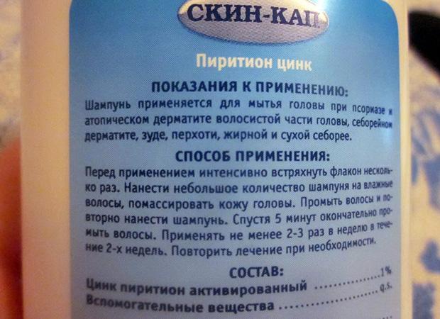 Состав лечебных шампуней